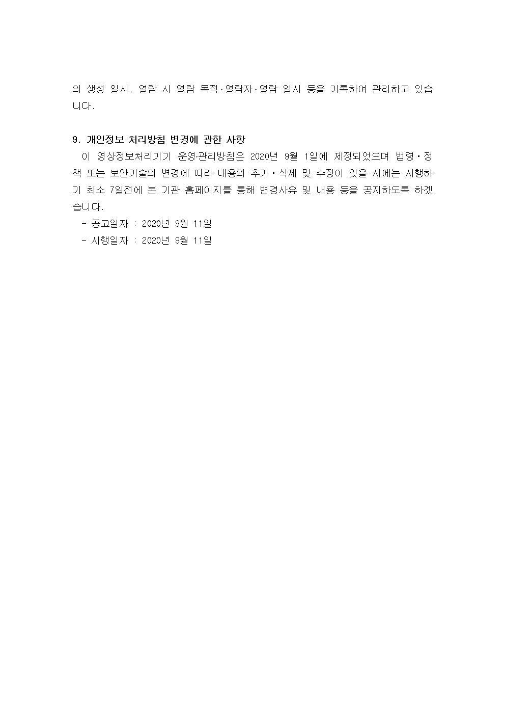 2020년 사랑유치원 영상정보처리기기 운영관리 방침003.jpg