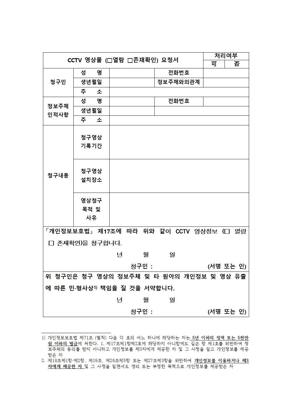 2020년 사랑유치원 영상정보처리기기 운영관리 방침004.jpg